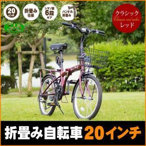 折りたたみ自転車 20インチ 折りたたみ自転車 カゴ付き 自転車 折りたたみ 折り畳み自転車 20インチ ミムゴ Classic Mimugo MG-CM206 kaguhonpo
