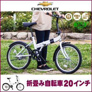 折りたたみ自転車 20インチ 自転車 折りたたみ 折り畳み自転車 20インチ ミムゴ CHEVROLET シボレー MG-CV20R|kaguhonpo