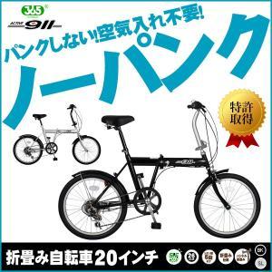 折りたたみ自転車 20インチ 折りたたみ自転車 自転車 折りたたみ 折り畳み自転車 ノーパンク 20インチミムゴ ACTINE911 MG-G206N kaguhonpo