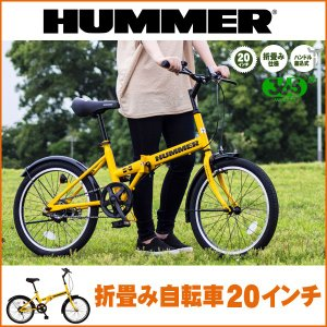 折りたたみ自転車 20インチ 自転車 折りたたみ 折り畳み自転車 20インチ ミムゴ HUMMER ハマー MG-HM20R kaguhonpo