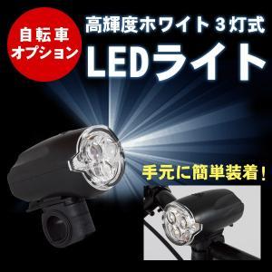 自転車 ライト LED ミムゴ 高輝度ホワイト3灯式LEDライト|kaguhonpo