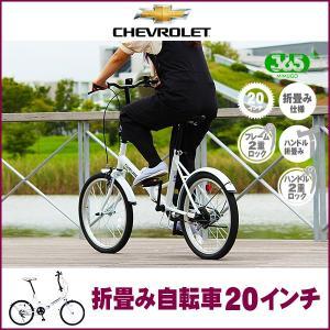 シボレー 20インチ 折りたたみ自転車 自転車 折り畳み 軽量 コンパクト 持ち運び 高さ調節 ミムゴ|kaguhonpo