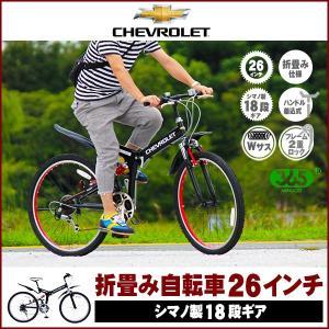 シボレー 26インチ 折りたたみMTB  18段ギア 自転車 マウンテンバイク 折畳 折り畳み ダブルサスペンション 18段階変速|kaguhonpo