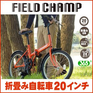 折りたたみ自転車 折り畳み自転車 20インチ おしゃれ FIELD CHAMP フィールドチャンプ オレンジ MG-FCP20|kaguhonpo