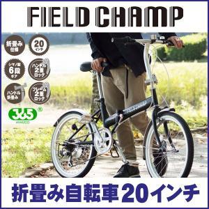 折りたたみ自転車 折り畳み自転車 20インチ おしゃれ FIELD CHAMP フィールドチャンプ ブラック MG-FCP206|kaguhonpo