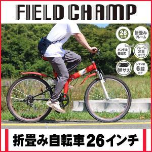折りたたみMTB 26インチ 6段ギア 自転車 マウンテンバイク 折り畳み ダブルサスペンション シマノ製6段 軽量 コンパクト ロック付 Wサス|kaguhonpo