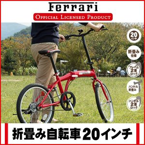Ferrari フェラーリ 自転車 折りたたみ自転車 折り畳み自転車 20インチ おしゃれ レッド ミムゴ MG-FR20 kaguhonpo