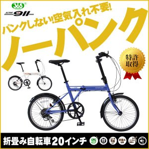 ノーパンク 折りたたみ自転車 20インチ 6段ギア (自転車 折り畳み 折畳み 軽量 コンパクト ミムゴ アクティブプラス|kaguhonpo