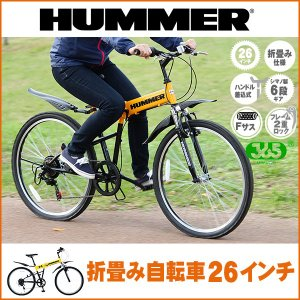ハマー 26インチ 折りたたみMTB 6段ギア (自転車 マウンテンバイク 折り畳み フロントサスペンション シマノ製6段 軽量 ロック付|kaguhonpo