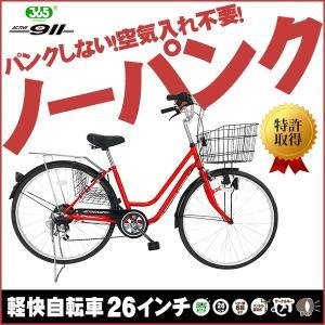 ノーパンク 自転車 26インチ 6段ギア (自転車 カゴ付 ライト付 LED ライト 鍵付き キー付き  ミムゴ アクティブプラス パンクしないタイヤ|kaguhonpo