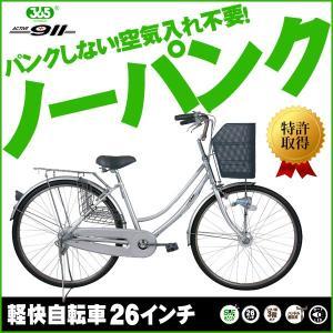 自転車 ママチャリ 26インチ シルバー ママチャリ おしゃれなママチャリ ミムゴ ACTINE911 ノーパンク MG-TCG263N kaguhonpo