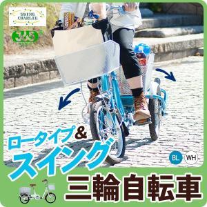 三輪自転車 三輪車 おしゃれ スイング機能付き 三輪車 ロータイプ ミムゴ SWING CHARLIE MG-TRE16SW kaguhonpo