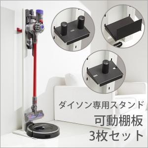 掃除機スタンド  クリーナー スタンド 掃除用品 掃除用具 掃除機 掃除 ダイソン専用クリーナースタンド 専用棚板|kaguhonpo