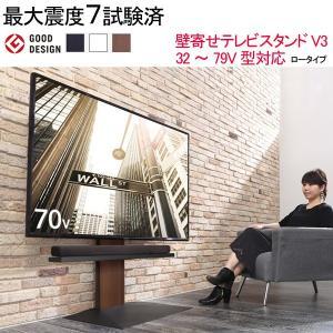 テレビ台 壁寄せテレビ台 テレビボード TVスタンド コード収納 ホワイト ブラック ウォールナット  32~79v対応 WALL 壁寄せテレビスタンド V3 ロータイプ|kaguhonpo