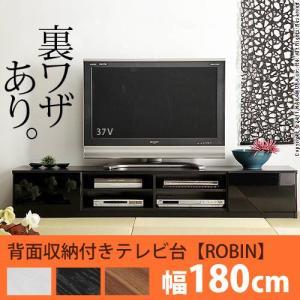 テレビ台 収納 おしゃれ ローボード 背面収納 (ロビン) 幅180cm|kaguhonpo