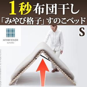 すのこベッド 折りたたみ シングル みやび格子 すのこベット 二つ折りタイプ  エアライズ kaguhonpo