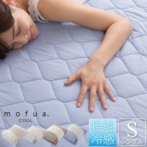敷パッド シングル 敷きパッド 冷感 涼感 ひんやり COOL クール寝具 クールパッド 接触冷感 冷感寝具 ドライコットン100% 抗菌 防臭 kaguhonpo