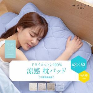 涼感枕パッド シングル 綿100% mofua cool ドライコットン 枕パット ダブル|kaguhonpo|02