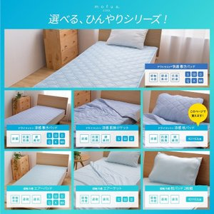涼感枕パッド シングル 綿100% mofua cool ドライコットン 枕パット ダブル|kaguhonpo|09