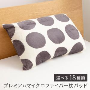 枕カバー 43×90 枕 カバー ピローケース おしゃれ マイクロファイバー 冬用 チェック柄 花柄...