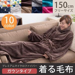 着る毛布 マイクロファイバー ガウンケット 部屋着 レディース メンズ 掻巻 かいまき mofua 着る毛布 ガウン フリーサイズ|kaguhonpo