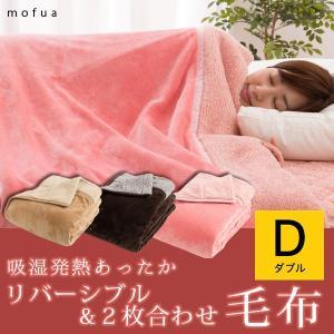 毛布 ダブル mofua マイクロファイバー毛布 ふわふわ 吸湿発熱あったか2枚合わせ毛布 冬用|kaguhonpo