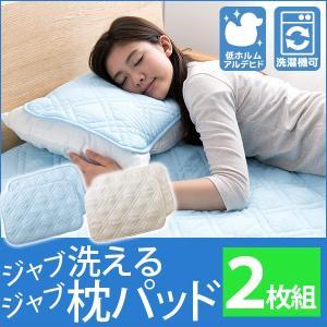 枕パッド 夏用 枕パット セット 2枚 mofua ジャブジャブ洗える枕パッド2枚組|kaguhonpo