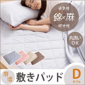敷きパッド ダブル 敷きパット 敷パット ベッドパッド mofua natural 水洗い加工で仕上...
