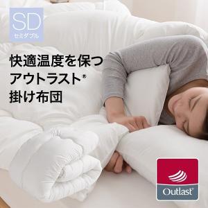 掛け布団 セミダブル 掛布団 アウトラスト 快適温度を保つ ...