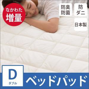 ベッドパッド ダブル 敷きパッド 敷パッド 日本製 なかわた増量 ベッドパット (抗菌 防臭 防ダニ) D|kaguhonpo