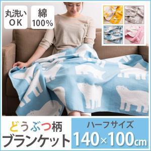 ブランケット おしゃれ ハーフ 綿100% お昼寝 子供 赤ちゃん mofua natural 綿ブランケット(動物柄 キリン ゾウ シロクマ フラミンゴ)|kaguhonpo