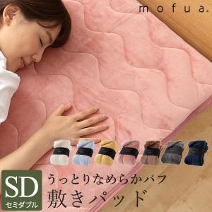 敷きパッド セミダブル 敷パッド ベッドパッド 冬用 あったか おしゃれ mofua うっとりなめらかパフ|kaguhonpo