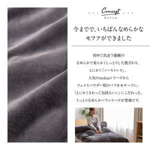 毛布 シングル ブランケット おしゃれ あったか 冬用 mofua うっとりなめらかパフ 布団を包める毛布|kaguhonpo|03