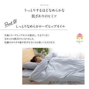 毛布 シングル ブランケット おしゃれ あったか 冬用 mofua うっとりなめらかパフ 布団を包める毛布|kaguhonpo|07