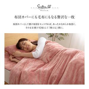 毛布 シングル ブランケット おしゃれ あったか 冬用 mofua うっとりなめらかパフ 布団を包める毛布|kaguhonpo|09