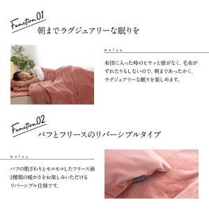 毛布 シングル ブランケット おしゃれ あったか 冬用 mofua うっとりなめらかパフ 布団を包める毛布|kaguhonpo|10