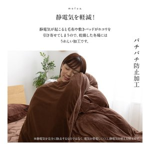 毛布 ダブル ブランケット おしゃれ あったか 冬用 mofua うっとりなめらかパフ 布団を包める毛布 kaguhonpo 13