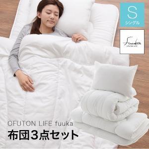 布団セット シングル 3点 洗える掛布団 敷布団 枕 シンプル fuuka 布団3点セット S|kaguhonpo