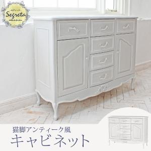 キャビネット テレビボード 姫 姫系 姫家具 白 ホワイト アンティーク 収納 Segreta セグレータ|kaguhonpo