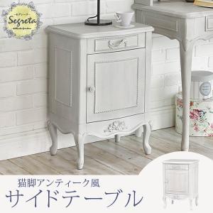 サイドテーブル 姫 姫系 姫家具 白 ホワイト アンティーク ベッドテーブル Segreta セグレータ|kaguhonpo
