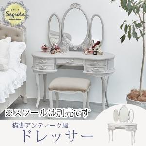 ドレッサー 姫 姫系 姫家具 白 ホワイト アンティーク 化粧台 三面鏡 Segreta セグレータ|kaguhonpo