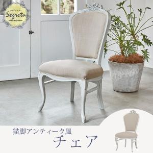 チェア イス 椅子 姫 姫系 姫家具 白 ホワイト アンティーク Segreta セグレータ|kaguhonpo