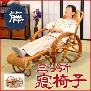 リクライニングチェア 寝椅子 折りたたみ式 リクライニングチェアー 敬老の日 母の日 父の日 和 和風|kaguhonpo