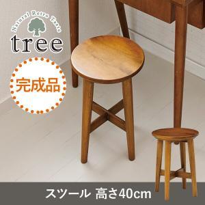 スツール H40 丸型 木製 レトロ 可愛い ナチュラル おしゃれ アンティーク シンプル 完成品 tree|kaguhonpo