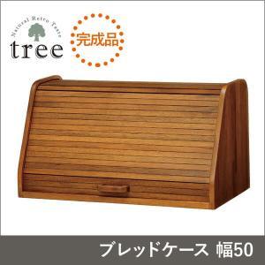 ブレッドケース W50 木製 レトロ おしゃれ 可愛い ジャバラ キッチン 収納 ナチュラル シンプル 完成品 tree|kaguhonpo