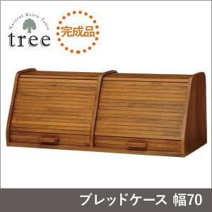 ブレッドケース W70 木製 レトロ おしゃれ 可愛い ジャバラ キッチン 収納 ナチュラル シンプル 完成品 tree