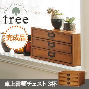 卓上書類チェスト 3杯 レトロ アンティーク 木製 A4 おしゃれ 小物入れ ナチュラル シンプル 可愛い 完成品 tree kaguhonpo
