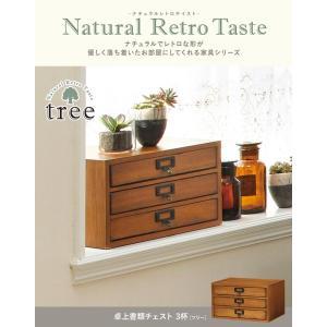 卓上書類チェスト 3杯 レトロ アンティーク 木製 A4 おしゃれ 小物入れ ナチュラル シンプル 可愛い 完成品 tree kaguhonpo 02