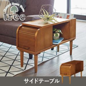 サイドテーブル レトロ 木製 扉 ジャバラ 収納 ロータイプ ナチュラル おしゃれ シンプル 可愛い tree|kaguhonpo