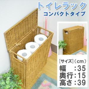 トイレ 収納 おしゃれ トイレ 収納 トイレットペーパー収納ボックス コンパクトタイプ ライトブラウンの写真